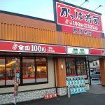 かっぱ寿司、食べ放題の事情を公開!シャリ残しは罰金対象?