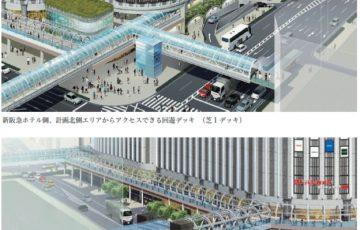 ヨドバシ梅田の橋開通