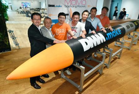 民間ロケット(MOMO)