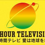 24時間テレビの瞬間最高視聴率が高過ぎて驚き!ブルゾンちえみで40・5%!