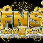 FNSうたの夏まつりに出演者追加!【最新情報】