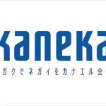 カネカが公式見解発表!夫が育休復帰直後に転勤を言い渡され退職した件